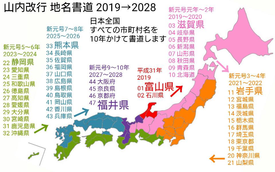 地名書道map