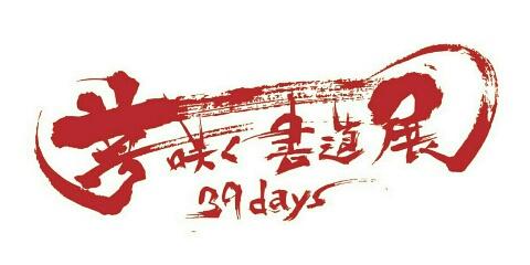 夢咲く書道展39days